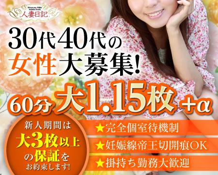 横浜市/関内/曙町・人妻日記(ミクシーグループ)
