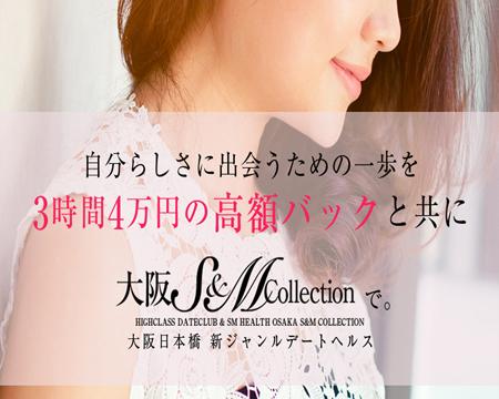 ミナミ(難波/日本橋…)・大阪S&M collection