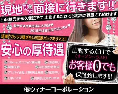 名駅/納屋橋・ウィナーコーポレーション