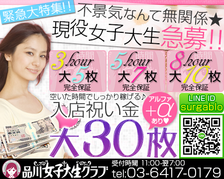 品川/五反田/目黒・品川女子大生クラブ