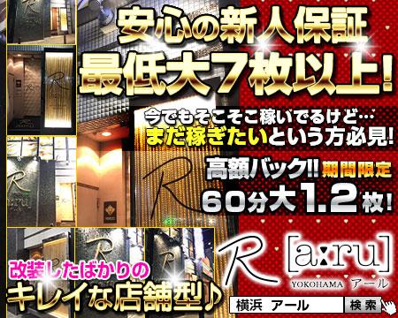 R[a:ru] アール(ミクシーグループ) ・横浜市/関内/曙町の求人