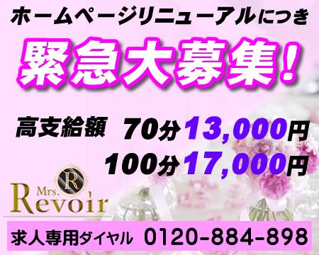 横浜市/関内/曙町・人妻専門ミセスレヴォアール