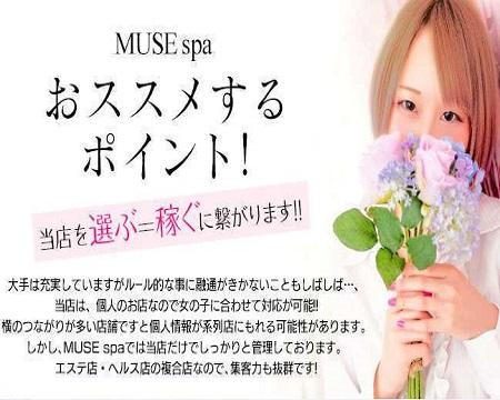 MUSE spa 【ミューズスパ】・名駅/納屋橋の求人