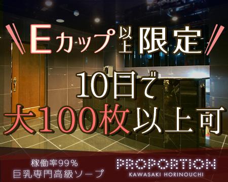 川崎市/堀之内/南町・PROPORTION~プロポーション~