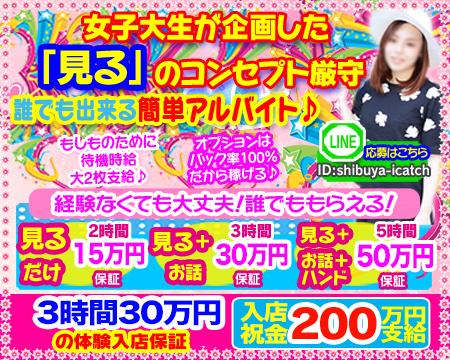 渋谷・ソフトオナクラ アイキャッチ