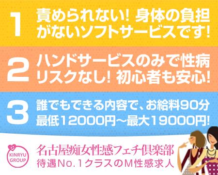 名駅/納屋橋・名古屋痴女性感フェチ倶楽部