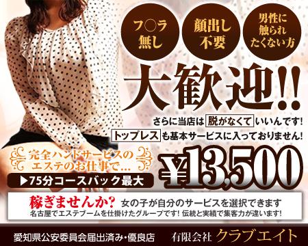名駅/納屋橋・有限会社クラブエイト
