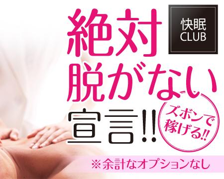 栄/錦/丸の内・快眠CLUB