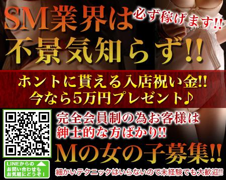 MASK・品川/五反田/目黒の求人