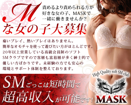 品川/五反田/目黒・MASK