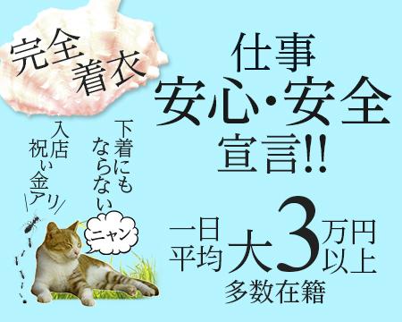 立川/八王子/福生・メンズエステ・ミネラル立川店