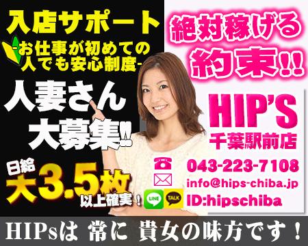 千葉市・Hip's千葉駅前店