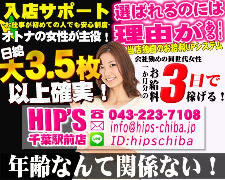 Hip's千葉駅前店・千葉市の求人
