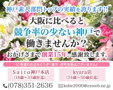 本格派素人専門 Saito 神戸本店