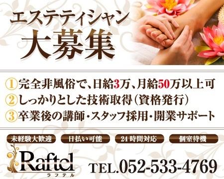 栄/錦/丸の内・ラフテル