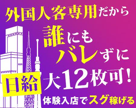 渋谷・東京変態倶楽部