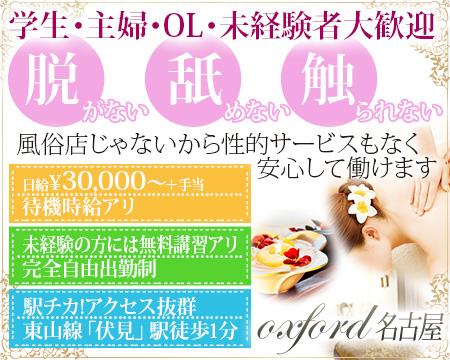 栄/錦/丸の内・oxford 名古屋