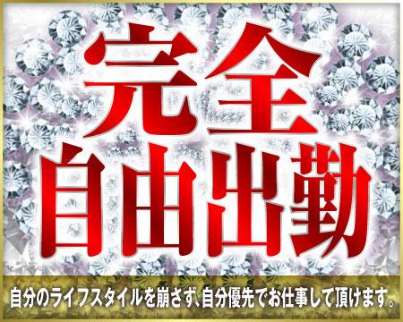 横浜ラグジュアリー倶楽部の詳しく紹介しちゃいます!完全自由出勤!について