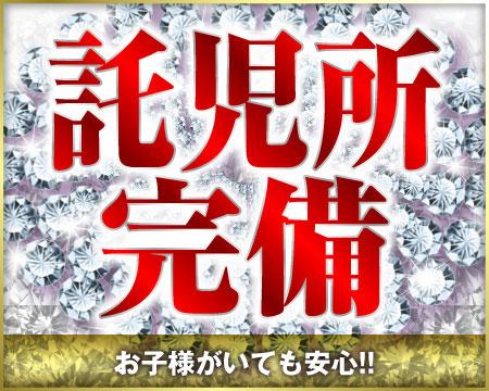 横浜ラグジュアリー倶楽部の詳しく紹介しちゃいます!託児所完備について