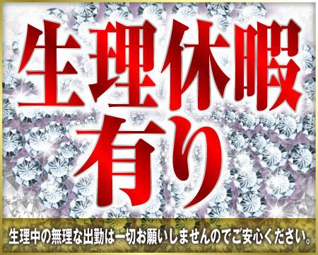 横浜ラグジュアリー倶楽部の詳しく紹介しちゃいます!生理休暇あり!について