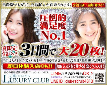横浜ラグジュアリー倶楽部