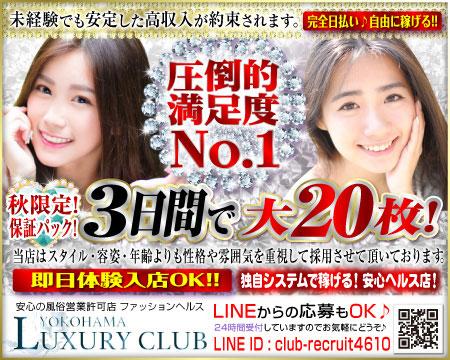 横浜市/関内/曙町・横浜ラグジュアリー倶楽部
