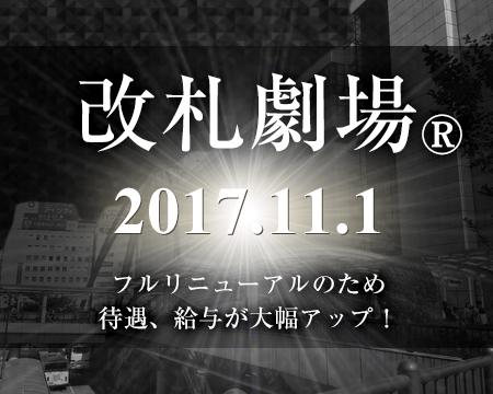 立川/八王子/福生・改札劇場