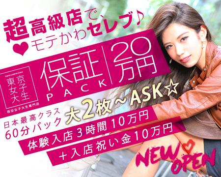 新橋/浜松町/田町…・東京女子大生 in shimbashi