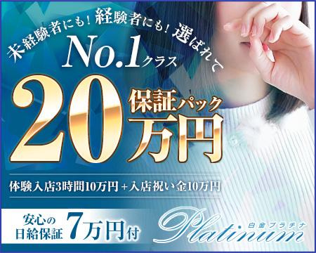 白金プラチナ・品川/五反田/目黒の求人