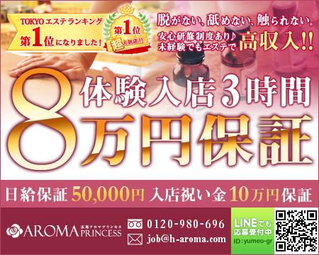 品川/五反田/目黒・広尾アロマプリンセス