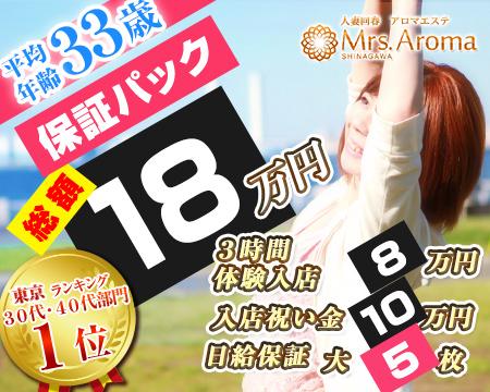 品川/五反田/目黒・品川ミセスアロマ