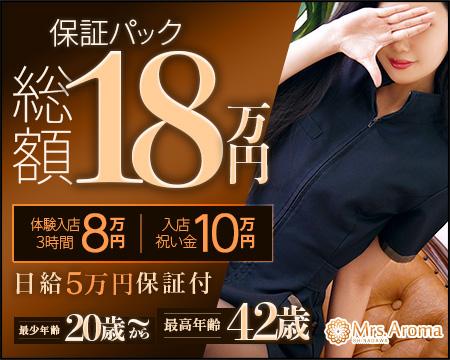 品川ミセスアロマ・品川/五反田/目黒の求人