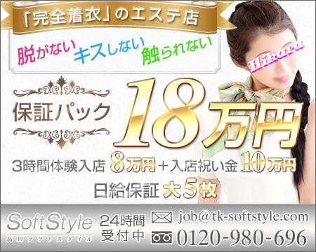 品川/五反田/目黒・品川ソフトスタイル