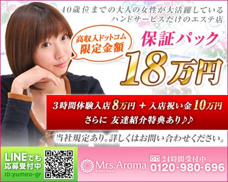錦糸町/亀戸/小岩・錦糸町ミセスアロマ
