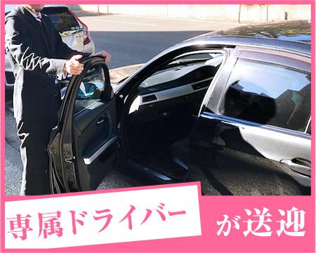 横浜アロマプリンセスのココが自慢です!専属ドライバーについて