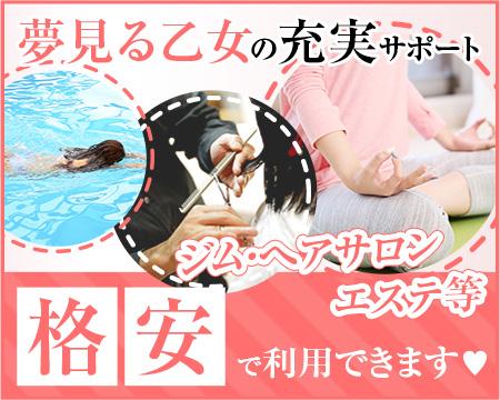 横浜アロマプリンセスのココが自慢です!【☆全員対象☆】について