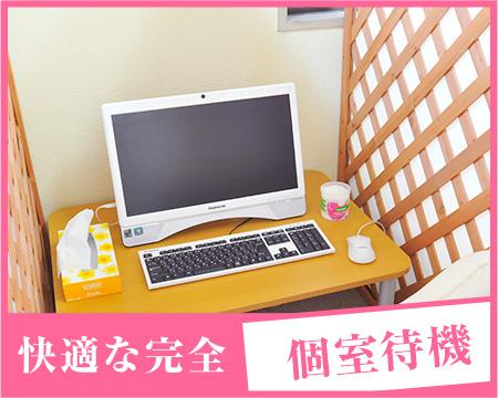 横浜アロマプリンセスの待機所自慢!快適な待機室を完備♪について