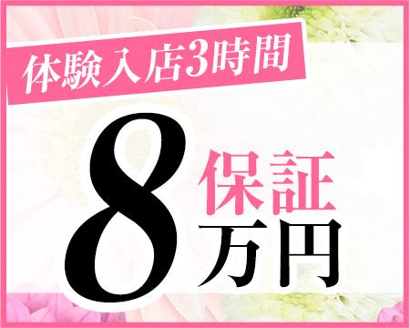 横浜アロマプリンセスの体入時の手取り紹介!【体験入店8万円】をご用意‼について