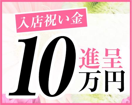 横浜アロマプリンセスの詳しく紹介しちゃいます!入店金あり♪について