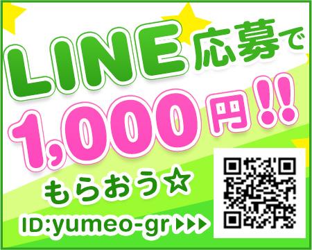 横浜アロマプリンセスの詳しく紹介しちゃいます!◆LINE面接・24時間実施中◆について