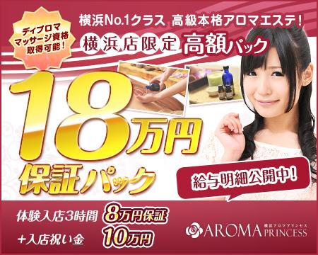横浜市/関内/曙町・横浜アロマプリンセス