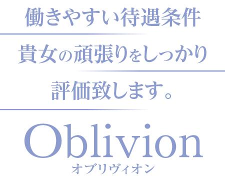 愛知その他・Oblivion オブリヴィオン