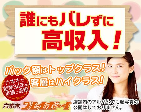 六本木/青山/赤坂・六本木プレイボーイ
