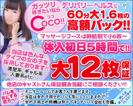 千葉市・COCO