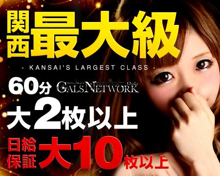 キタ(梅田/兎我野…)・ギャルズネットワーク大阪