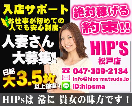 Hip's松戸