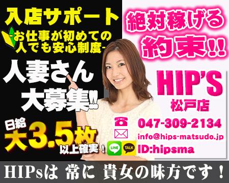 柏市/松戸市・Hip's松戸