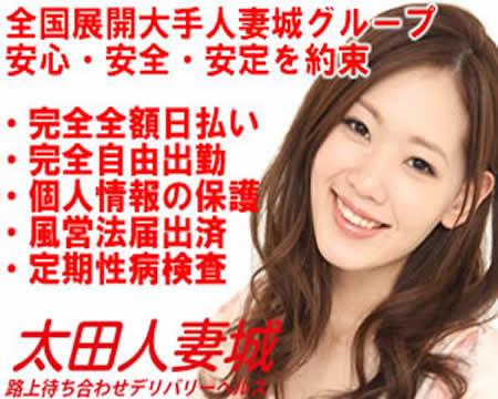 太田人妻城のココが自慢です!一部待遇紹介について