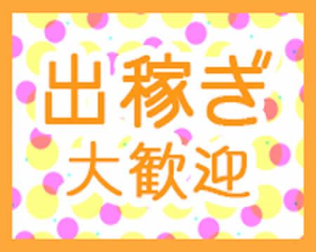 太田人妻城のココが自慢です!各エリアからの出稼ぎさん活躍中について