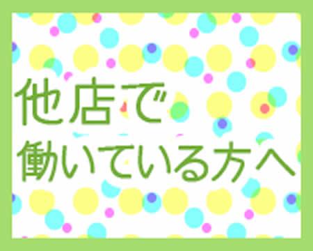 太田人妻城のココが自慢です!正直どうですか?について